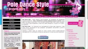 pole-dance-style-after-300x168.jpg