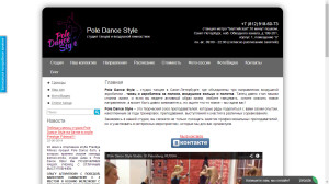 pole-dance-style-before-300x168.jpg